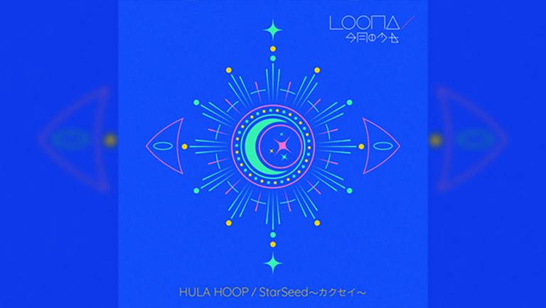 Album - Japan Debut Single Album<br> Title - 'HULA HOOP' & 'StarSeed-Kakusei-'<br> <a href=