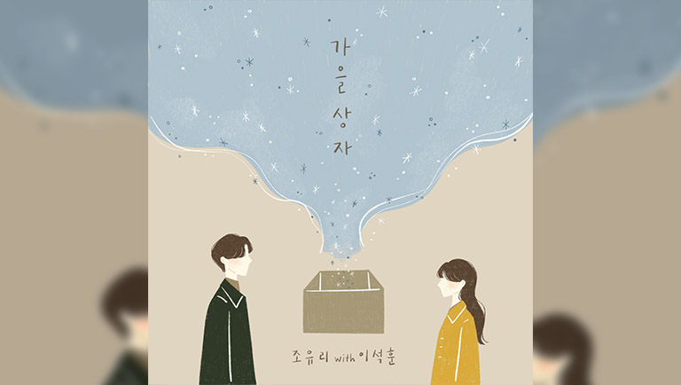 Title - 'Autumn Box (With Lee SeokHoon)' (literal translation)<br> <a href=