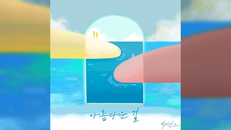 Album - Last Single