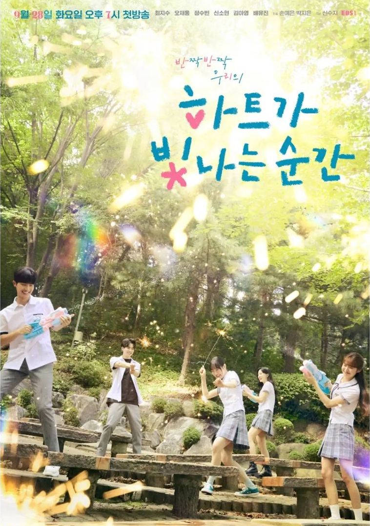 """""""The Moment The Heart Shines"""" (2021 Drama): Cast & Summary"""