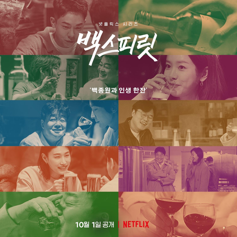 "Netflix ""Paik's Spirit"" Shares Korean Culture With Your Favorite Korean  Celebrities"
